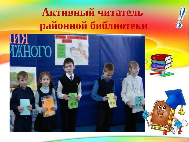 Активный читатель районной библиотеки