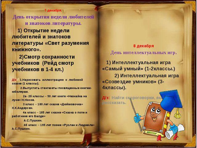 8 декабря День интеллектуальных игр. 1) Интеллектуальная игра «Самый умный»...