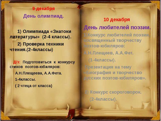 9 декабря День олимпиад. 1) Олимпиада «Знатоки литературы» (2-4 классы). 2)...