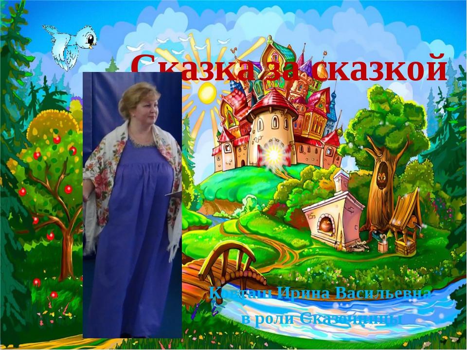 Сказка за сказкой Ковташ Ирина Васильевна в роли Сказочницы