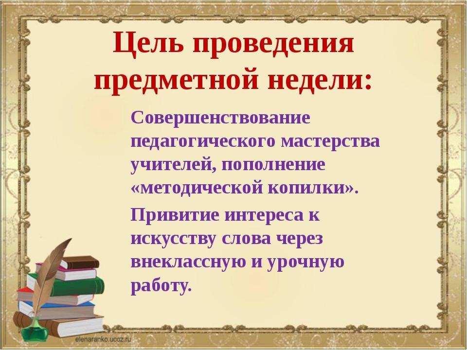 Цель проведения предметной недели: Совершенствование педагогического мастерст...