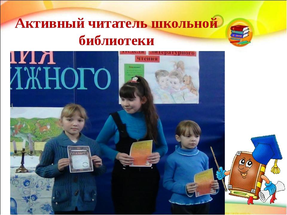 Активный читатель школьной библиотеки