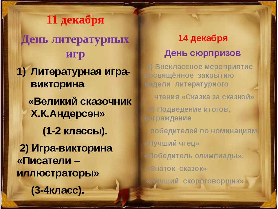 11 декабря День литературных игр Литературная игра-викторина «Великий сказоч...