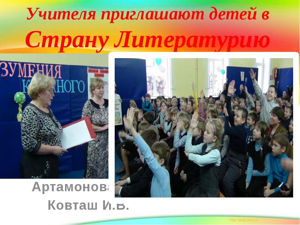 Учителя приглашают детей в Страну Литературию Артамонова Е.А. Ковташ И.В.