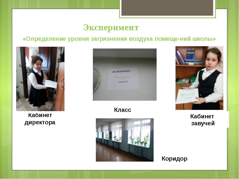 Кабинет директора Кабинет завучей Класс Коридор Эксперимент «Определение уров...