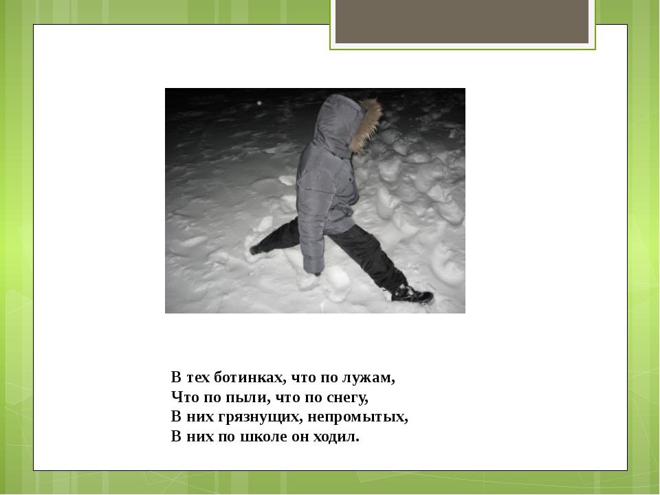 В тех ботинках, что по лужам, Что по пыли, что по снегу, В них грязнущих, неп...
