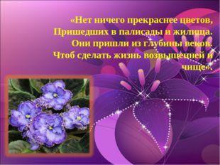 «Нет ничего прекраснее цветов, Пришедших в палисады и жилища. Они пришли из г