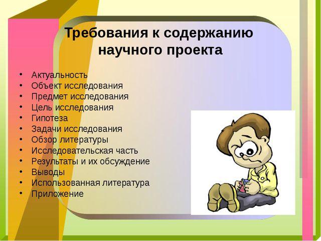 Требования к содержанию научного проекта Актуальность Объект исследования Пре...