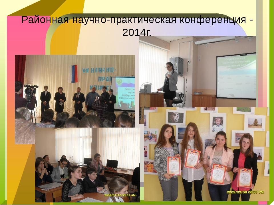 Районная научно-практическая конференция - 2014г.