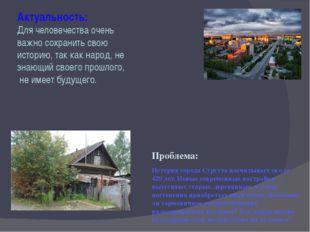 Проблема: История города Сургута насчитывает около 420 лет. Новые современные