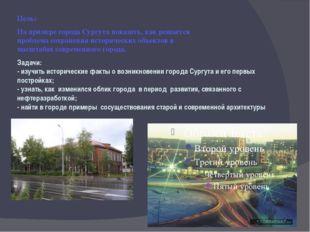 Задачи: - изучить исторические факты о возникновении города Сургута и его пер