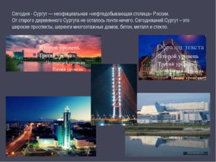 Сегодня - Сургут— неофициальная «нефтедобывающая столица» России. От старого
