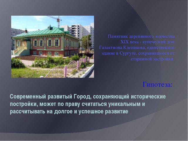 Современный развитый Город, сохраняющий исторические постройки, может по прав...