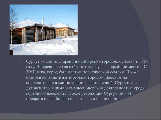 Сургут - один из старейших сибирских городов, основан в 1594 году. В перевод...