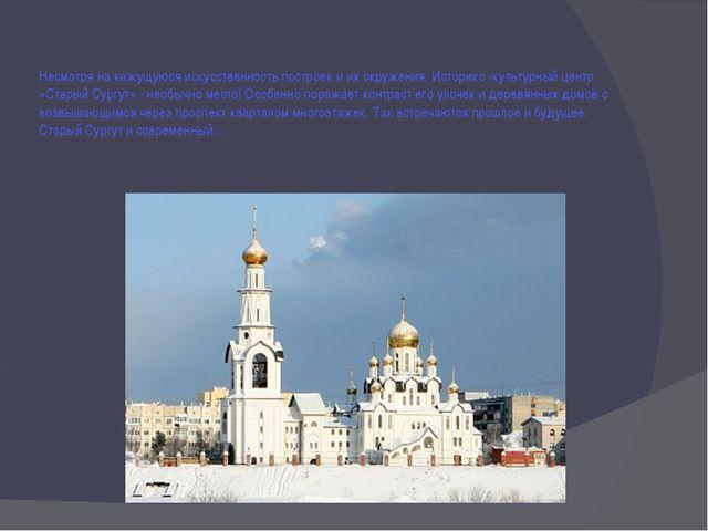 Несмотря на кажущуюся искусственность построек и их окружения, Историко -куль...