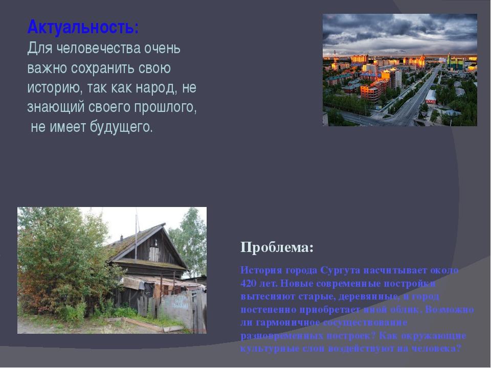 Проблема: История города Сургута насчитывает около 420 лет. Новые современные...