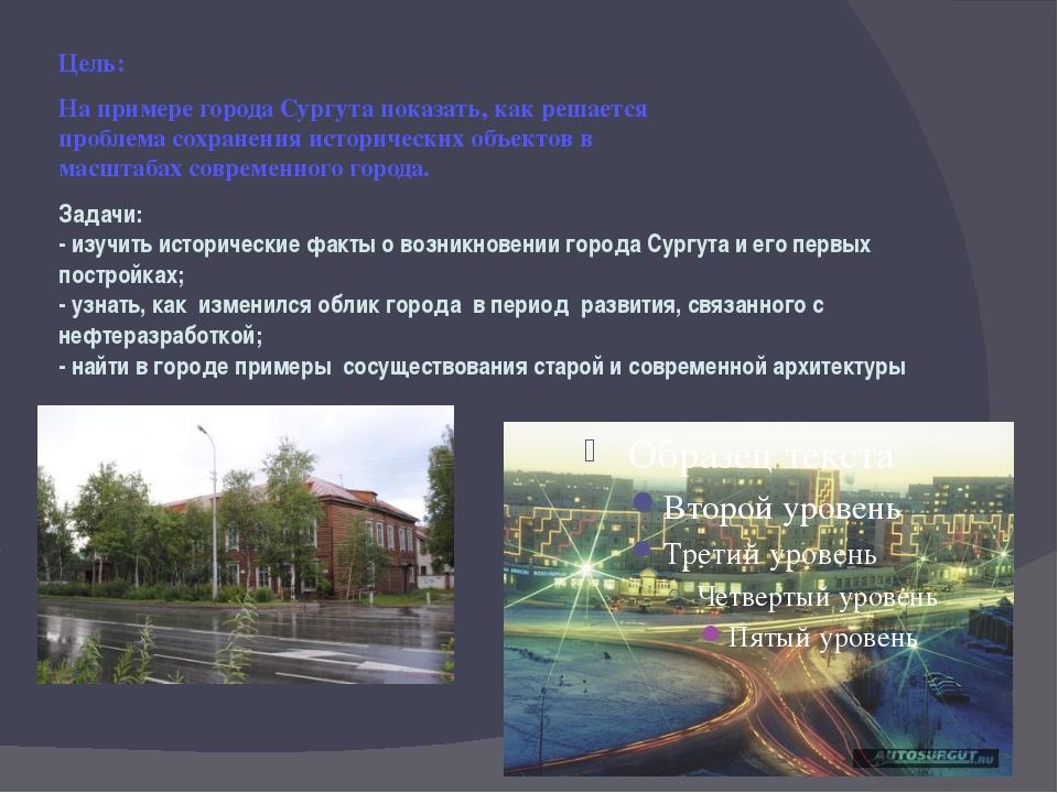 Задачи: - изучить исторические факты о возникновении города Сургута и его пер...