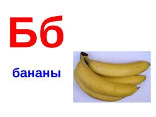 Бб бананы