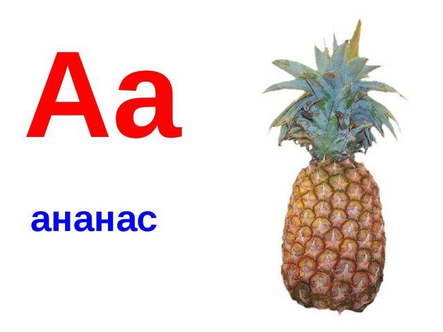 Aa ананас