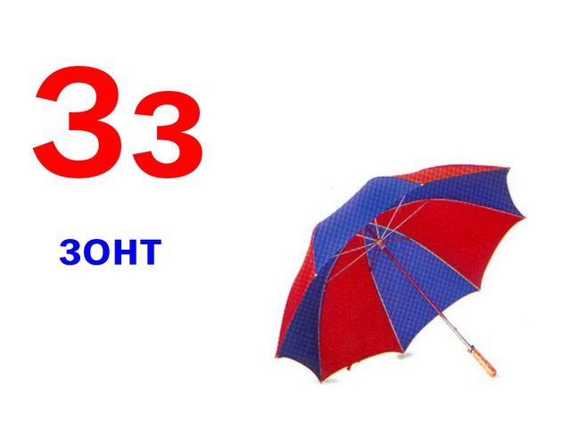 Зз зонт
