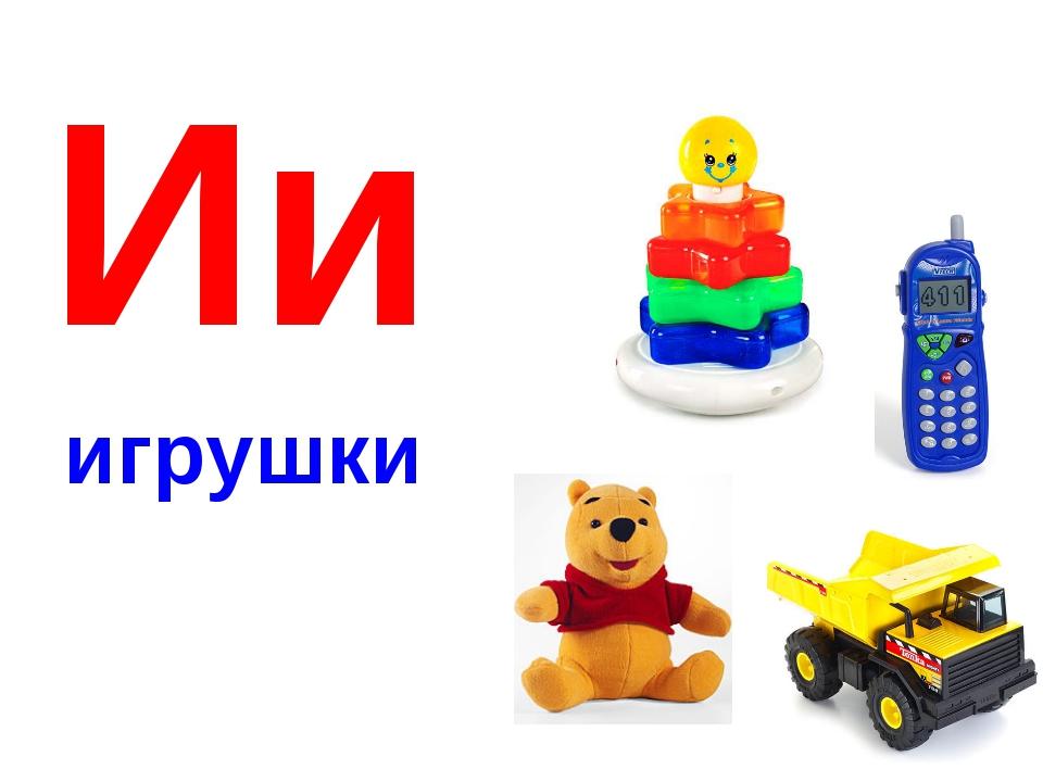 картинки игрушек с надписью компании одинаковым успехом