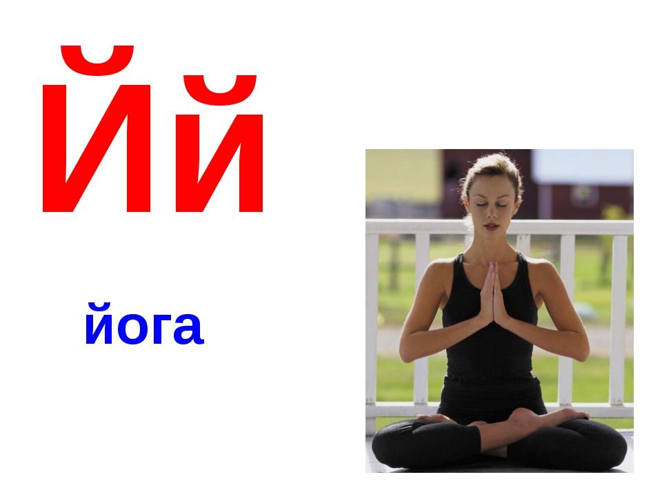 Йй йога