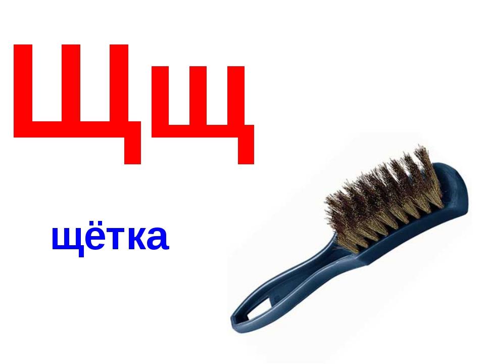 щётка Щщ