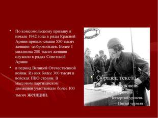 По комсомольскому призыву в начале 1942 года в ряды Красной Армии пришло свы