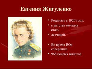 Евгения Жигуленко Родилась в 1920 году, с детства мечтала стать летчицей. Во
