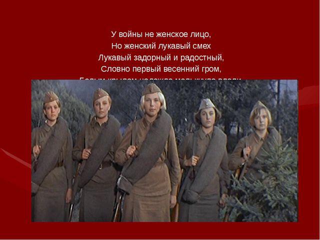 У войны не женское лицо, Но женский лукавый смех Лукавый задорный и радостны...