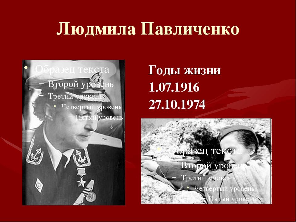 Людмила Павличенко Годы жизни 1.07.1916 27.10.1974