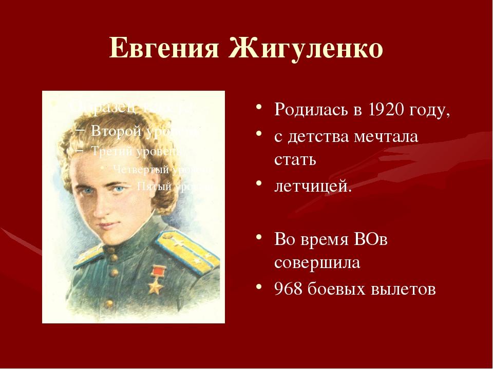 Евгения Жигуленко Родилась в 1920 году, с детства мечтала стать летчицей. Во...