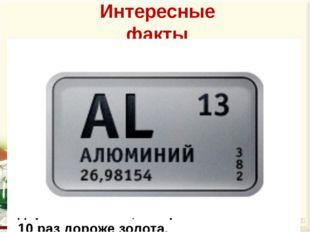 2 группа 1. Изучите химические свойства алюминия и составьте схему, отражающу
