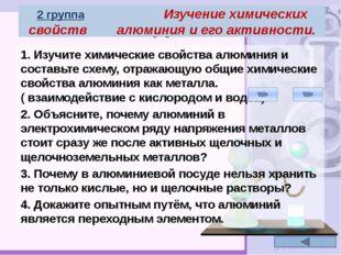 Домашнее задание Обязательное выполнение: § 13 с. 68-71; упр.№1 Дополнительно