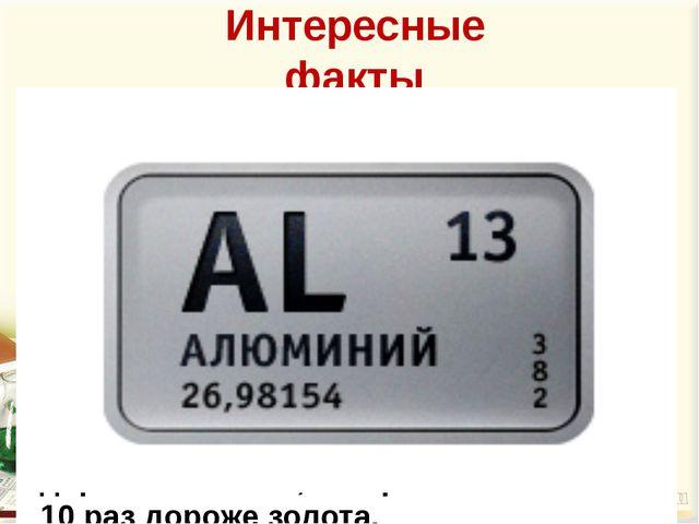2 группа 1. Изучите химические свойства алюминия и составьте схему, отражающу...