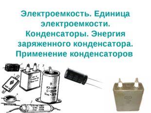 Электроемкость. Единица электроемкости. Конденсаторы. Энергия заряженного кон