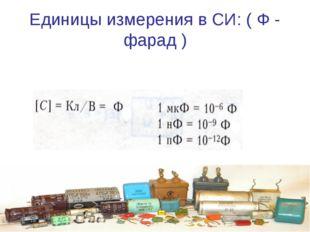 Единицы измерения в СИ: ( Ф - фарад )