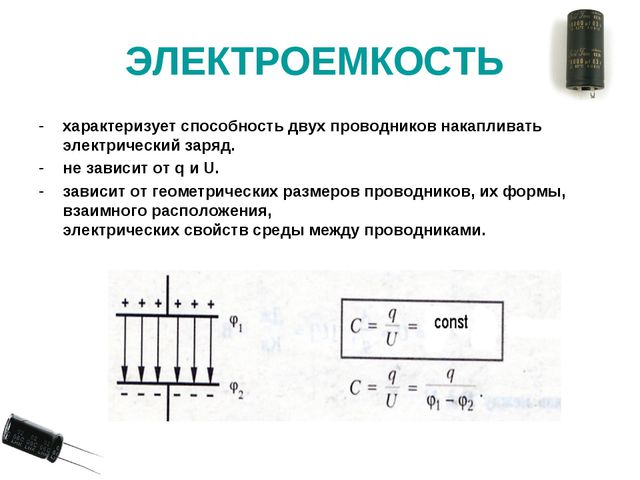 ЭЛЕКТРОЕМКОСТЬ характеризует способность двух проводников накапливать электри...