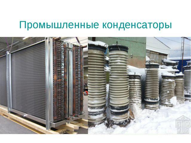 Промышленные конденсаторы