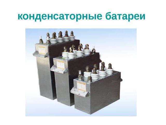 конденсаторные батареи