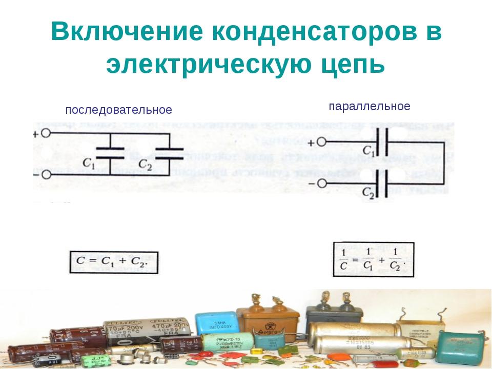 Включение конденсаторов в электрическую цепь последовательное параллельное