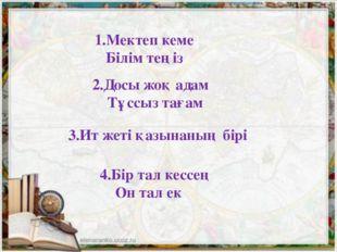 """ҮІІ.Талдау –табыс кілті «Тұлпар» тобына """"Қанатты сөздер"""" сөзіне фонетикалық"""
