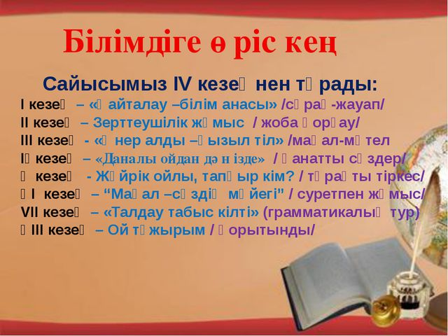 Сайысымыз ІV кезеңнен тұрады: І кезең– «Қайталау –білім анасы» /сұрақ-жауап...