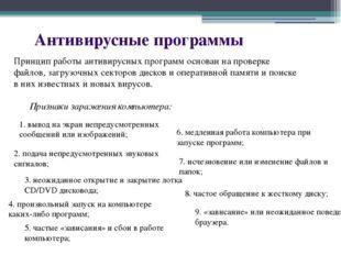 Антивирусные программы Принцип работы антивирусных программ основан на провер