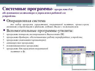 Системные программы- программы для обслуживания компьютера и управления работ
