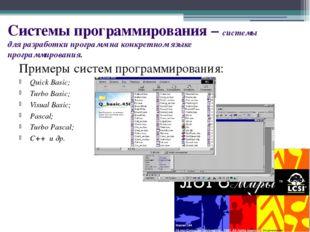 Системы программирования – системы для разработки программ на конкретном язык