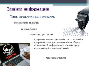 Защита информации Типы вредоносных программ: компьютерные вирусы; сетевые чер