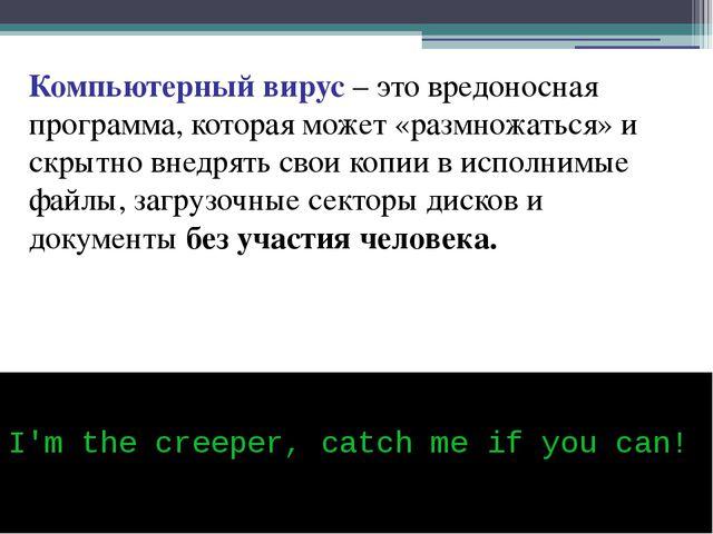 Компьютерный вирус – это вредоносная программа, которая может «размножаться»...