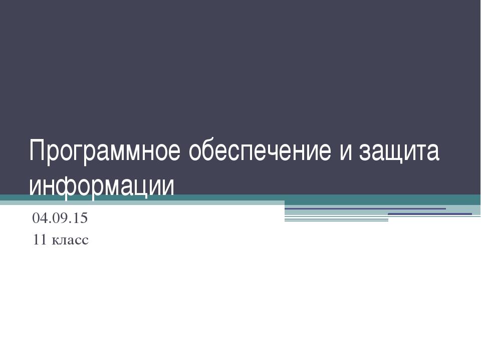 Программное обеспечение и защита информации 04.09.15 11 класс