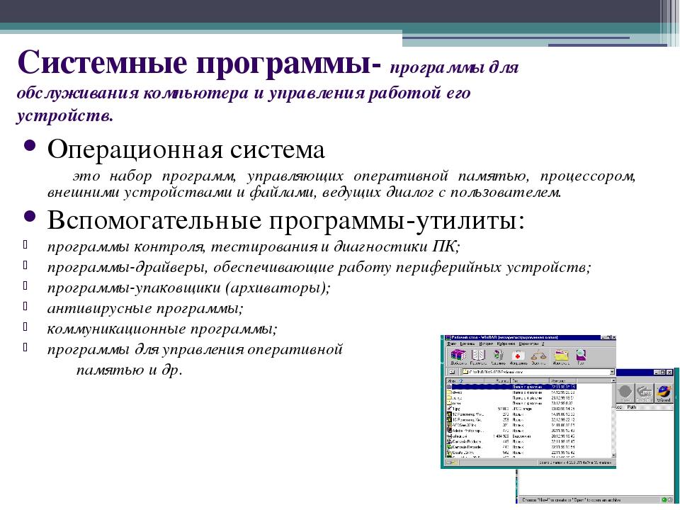 Системные программы- программы для обслуживания компьютера и управления работ...